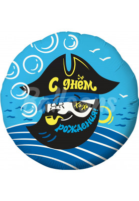 """Пират С днём рождения круг АГУРА (18""""46см) 756553"""