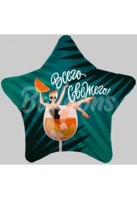 "Всего свежего звезда АГУРА (19""49см) 757581"