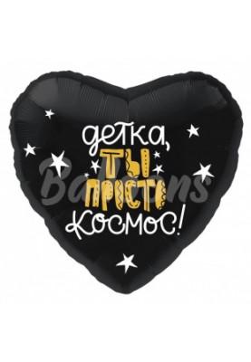"""Детка ты космос сердце AГУРА (19""""49см) 758267"""