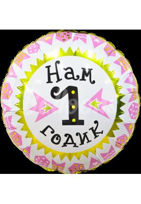 "Нам 1 годик девочка круг АГУРА (18""46см) 758892"